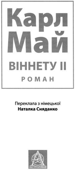Віннету ІІ