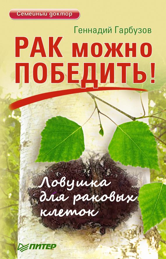 garbuzov-gao-lechenii-psoriaza