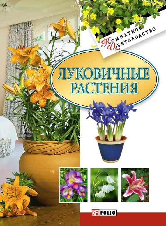 Каталоги цветов домашних условиях