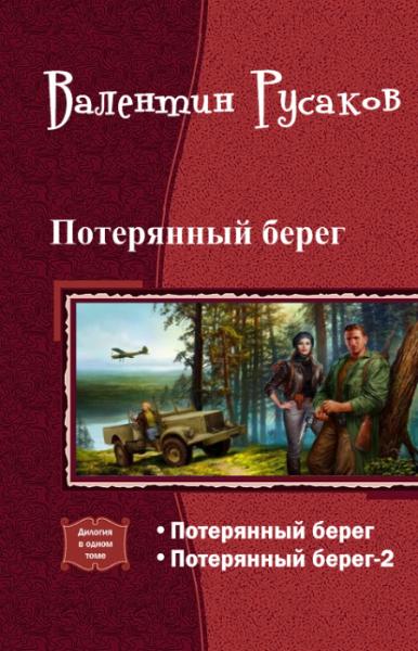потерянный берег. дилогия авторства русаков валентин