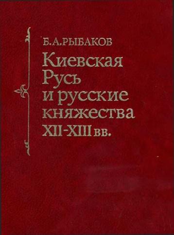 киевская русь и русские княжества рыбаков