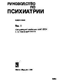 Снежневский руководство по психиатрии 2 тома скачать