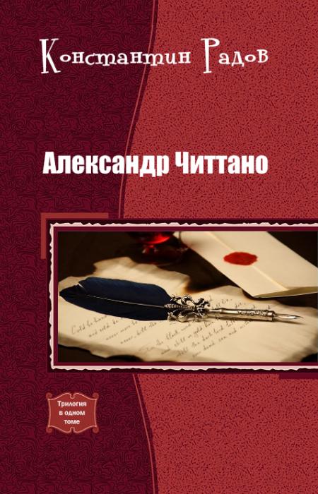 РАДОВ КОНСТАНТИН ЖИЗНЬ И ДЕЯНИЯ ГРАФА АЛЕКСАНДРА ЧИТТАНО КНИГА 3 СКАЧАТЬ БЕСПЛАТНО