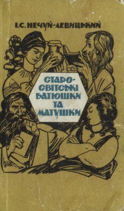 Старо-світські батюшки та матушки
