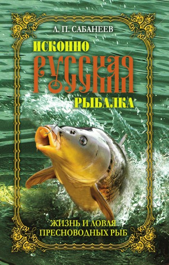 Жизнь и ловля пресноводных рыб