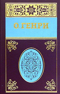 Собрание сочинений в пяти томах. Том 3