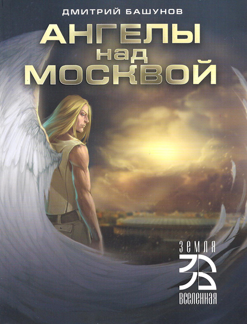 Ангелы над Москвой