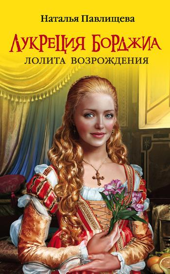 kniga-lukretsiya-bordzhia-erotika-chitat
