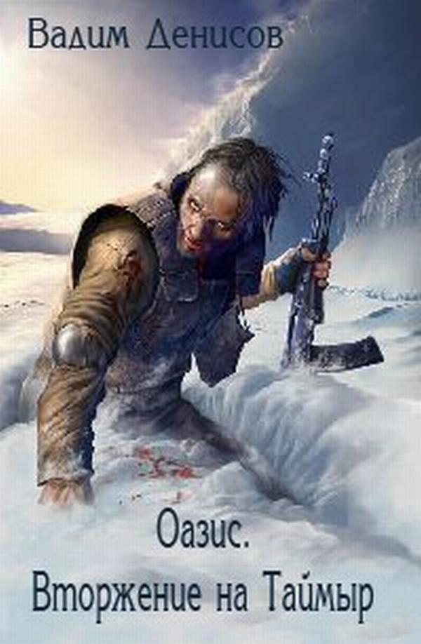 Оазис. Вторжение на Таймыр