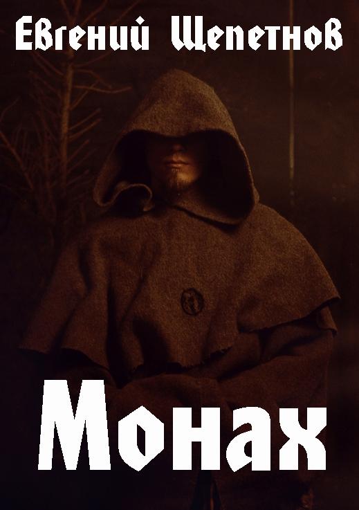 евгений щепетнов партия книг монах