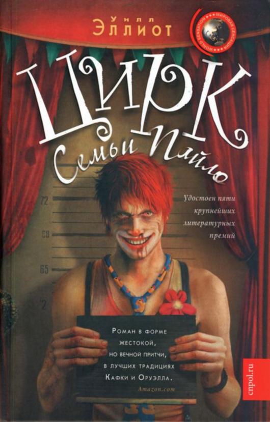 Цирк семьи Пайло