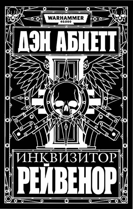 Инквизитор Рейвенор
