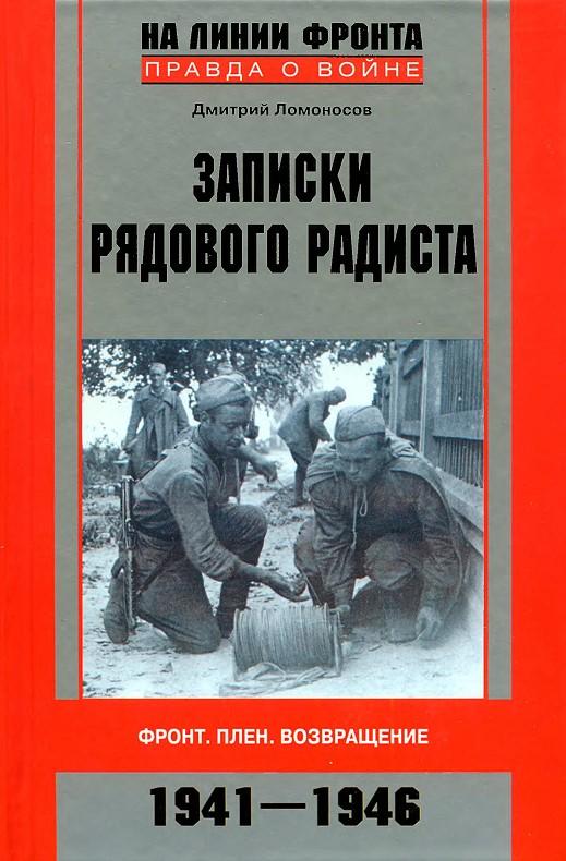 Записки рядового радиста. Фронт. Плен. Возвращение. 1941-1946