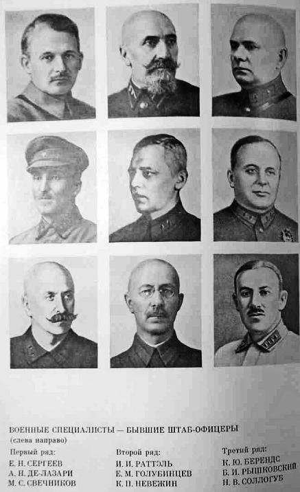 Военные специалисты на службе Республики Советов 1917-1920 гг.