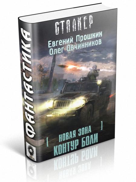 Учебник по русскому языку 3 класс зеленина хохлова 2 часть читать онлайн