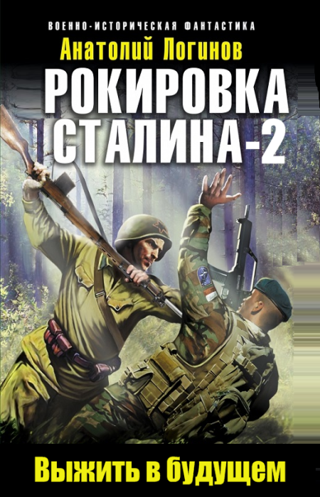 СССР 41 – выжить в будущем