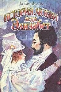 История любви леди Элизабет