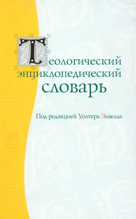 Теологический энцеклопедический словарь