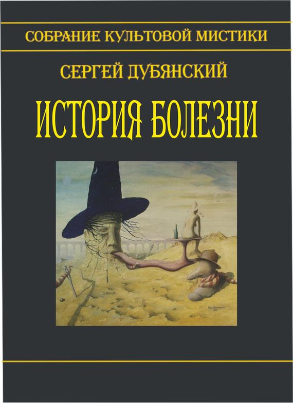 История болезни (сборник)