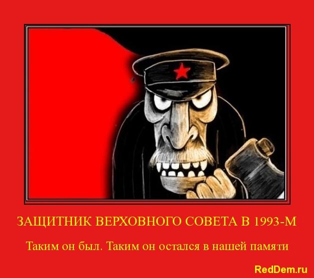 20 лет Великой Победы над красно-коричневой чумой