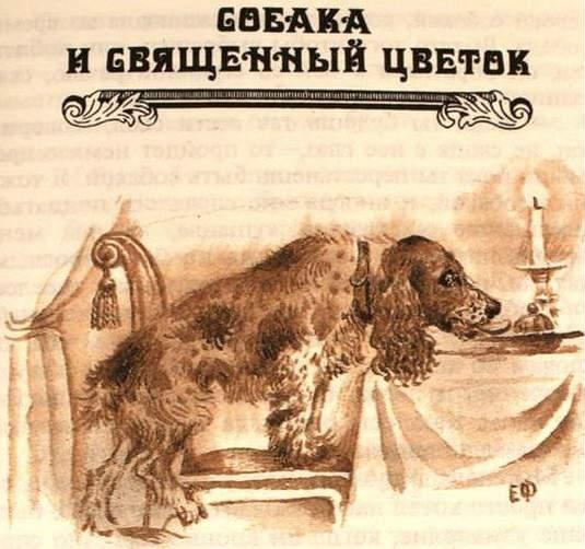 Собака и Священный цветок