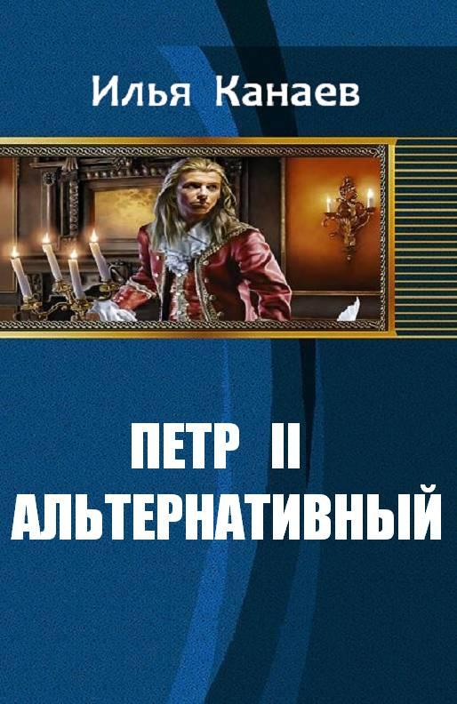 Петр II 'Альтернативный'