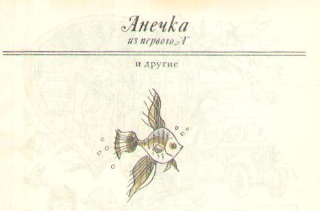 Анечка из первого «А» и другие