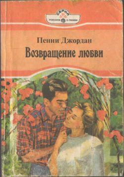 Возвращение любви