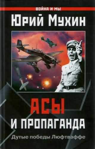 Асы и пропаганда. Дутые победы Люфтваффе