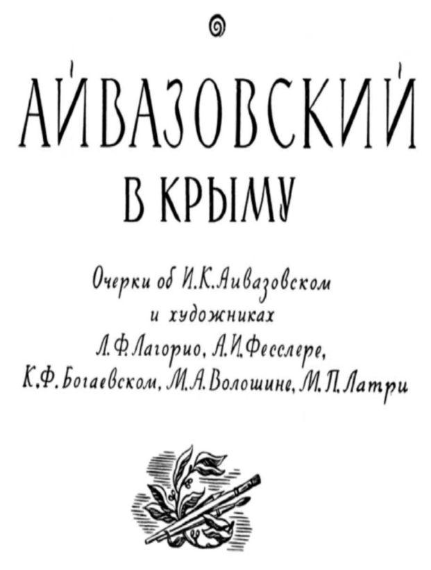 Айвазовский в Крыму