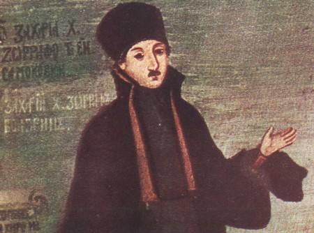Захарий Зограф