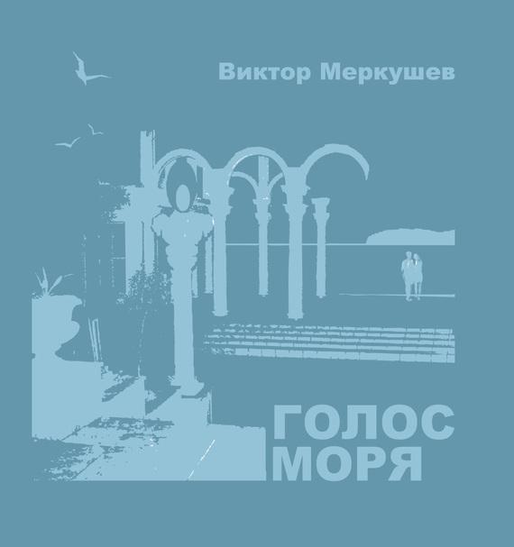 Голос моря (сборник)
