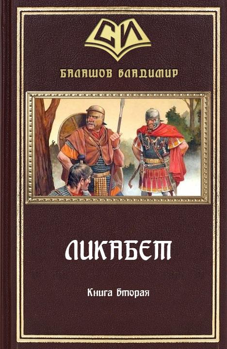 Ликабет. Книга 2