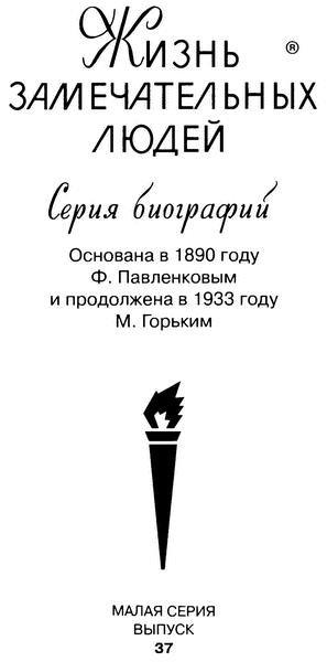 Тютчев: Тайный советник и камергер