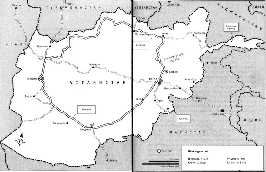 Афган: русские на войне