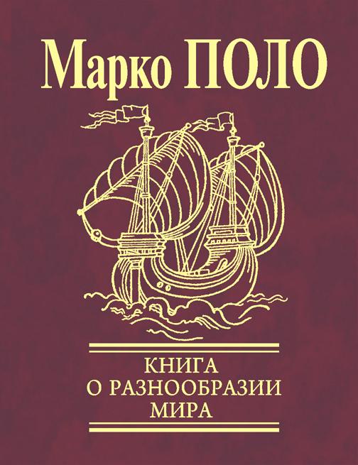 Книга о разнообразии мира (избранные главы с иллюстрациями)