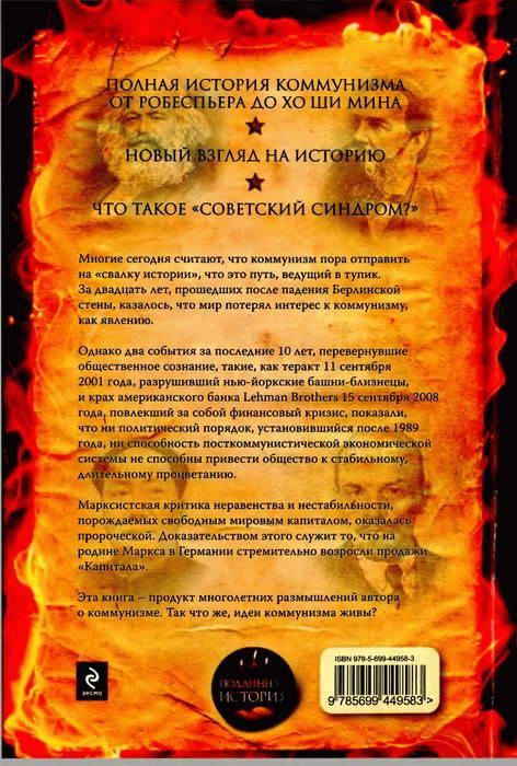 Красный флаг: история коммунизма