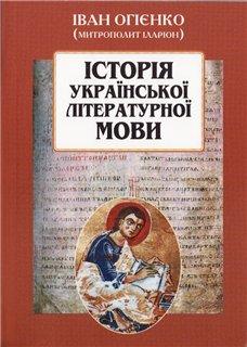 Історія української літературної мови