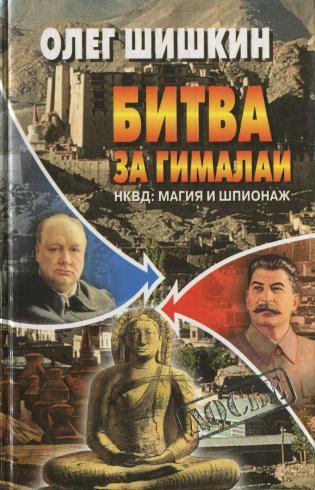 Битва за Гималаи. НКВД. Магия и шпионаж