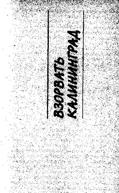 Взорвать Калининград