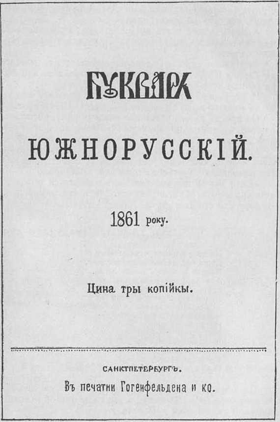 Покровский. Краткий Учебник Космографии