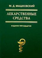 Лекарственные средства. В двух томах