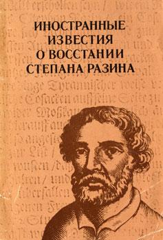 Иностранные известия о восстании Степана Разина