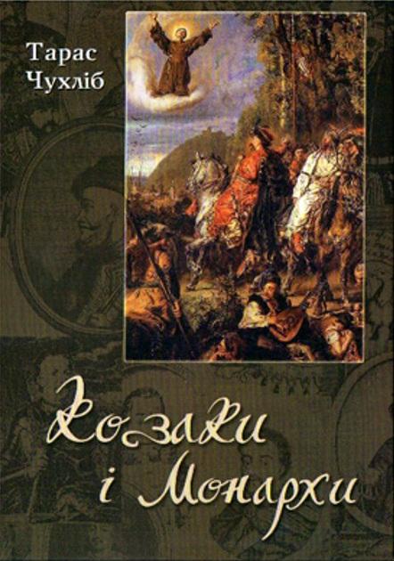 Козаки і монархи. Міжнародні відносини ранньомодерної Української держави 1648-1721 рр.