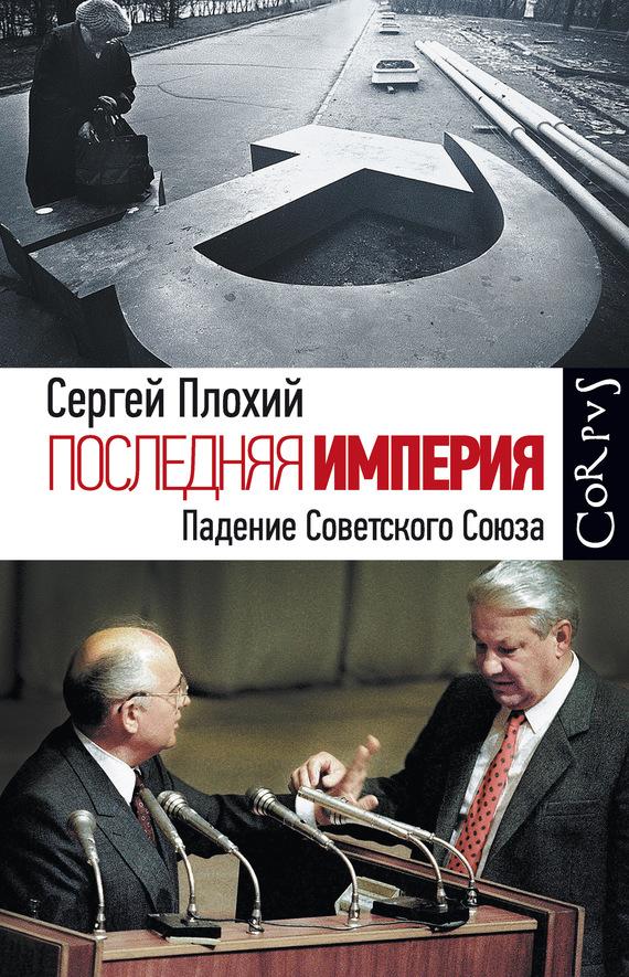 Последняя империя. Падение Советского Союза