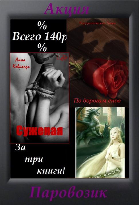 Читать любовно эротический роман
