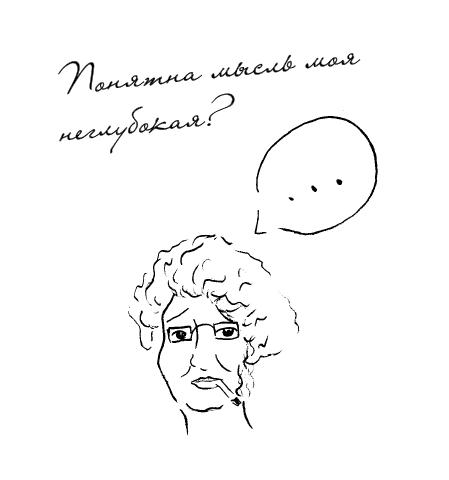 Фаина Раневская. Как сказано!