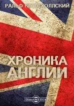 Хроника Англии