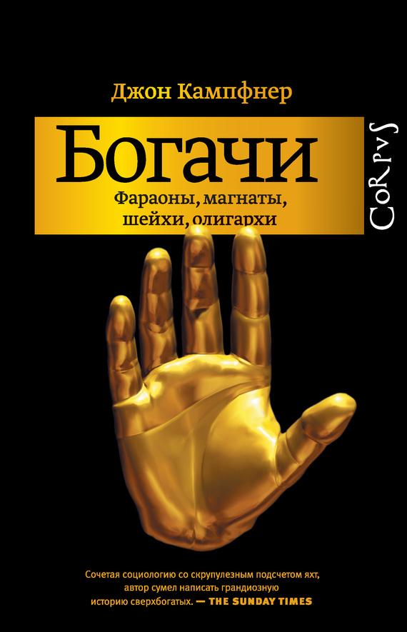 Книга  Богачи. Фараоны, магнаты, шейхи, олигархи c62223bfe0d