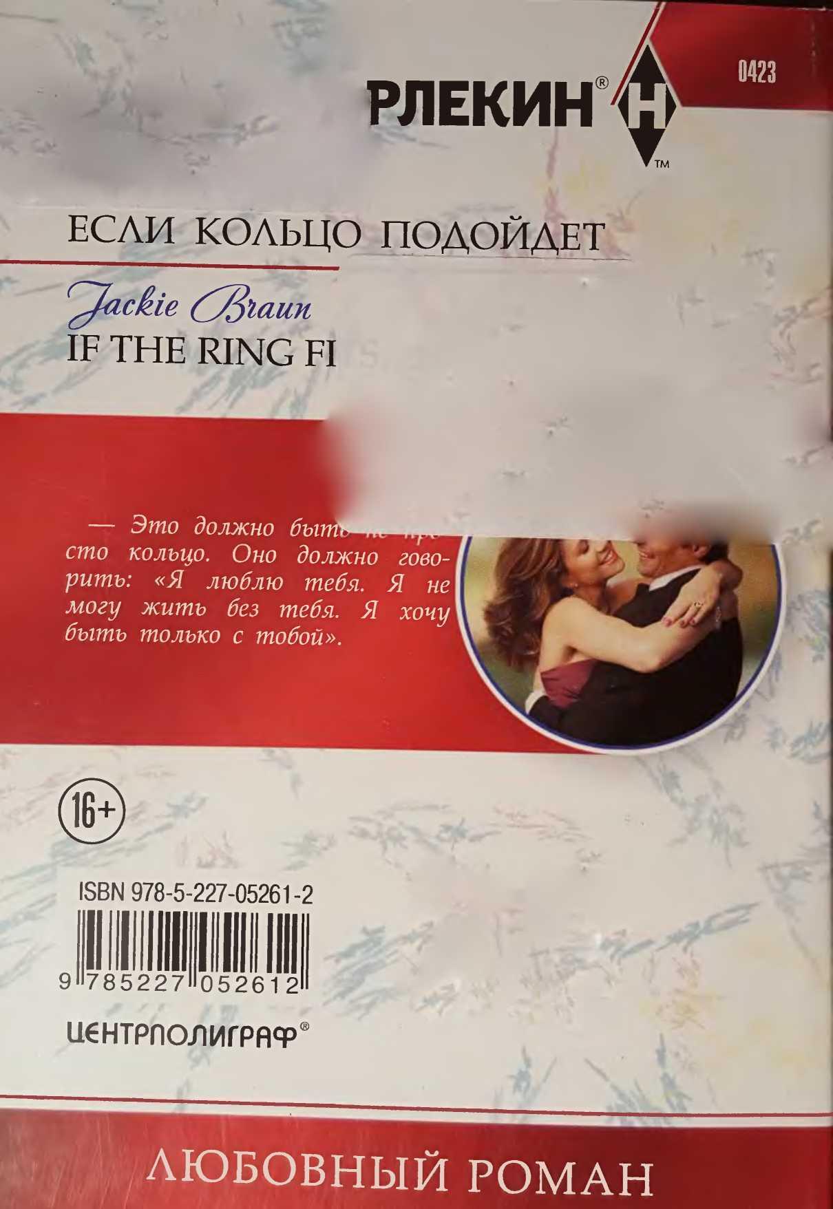 Если кольцо подойдет